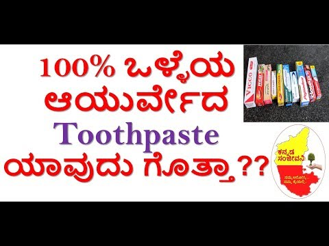 Best Toothpaste in India | Ayurvedic & Chemical free Herbal Toothpaste  | Kannada Sanjeevani