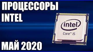 ТОП—7. Лучшие процессоры INTEL. Май 2020 года. Рейтинг! Какой лучше выбрать? От бюджетных и выше.