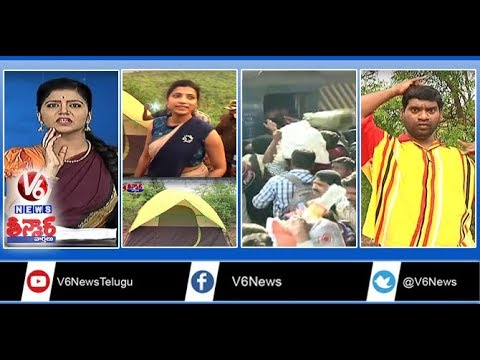 Karnataka Cabinet | Amrapali on Eco-Tourism | TDP Congress Alliance | Teenmaar News