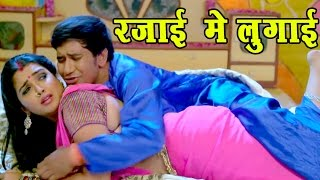 आम्रपाली दुबे का गीत 2017 - रजाई में से - Nirahua - Amarpali Dubey - Bhojpuri  Songs 2017