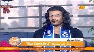 """ممثل مصر بمسابقة """"Mister Supernational"""" / محمد مدحت في برنامج نهارك سعيد"""