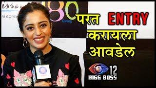 Neha Pendse | Big Boss Season 12 | नेहाने सांगितला बिग बॉसच्या घरातला अनुभव!