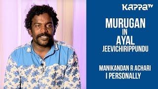 Manikandan R Achari(Part 1) - I Personally - Kappa TV