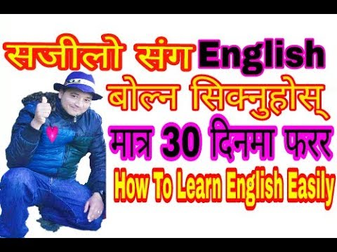 [Nepali]  How To Learn English Easily, Totally New Approach, Speak English,..