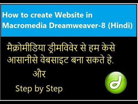How to Add marquee  edit in Macromedia Dreamweaver-8  Hindi Lesson 11