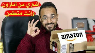 تجربتي الكاملة في الشراء من أمازون لمصر لحد باب بيتي ودفعت جمارك وشحن قد إيه 🤕