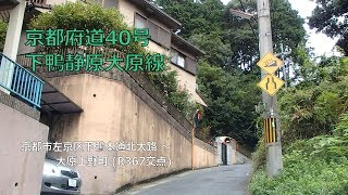 【腐道 / 勾配25%!】京都府道40号 下鴨静原大原線