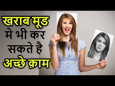 How to change your mood(Hindi) | Life skills | How to get out of a bad mood | Mood changer video