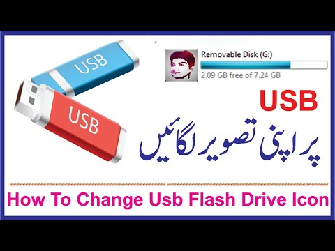 How to Change USB Drive icon of Storage Device in Hindi\Urdu