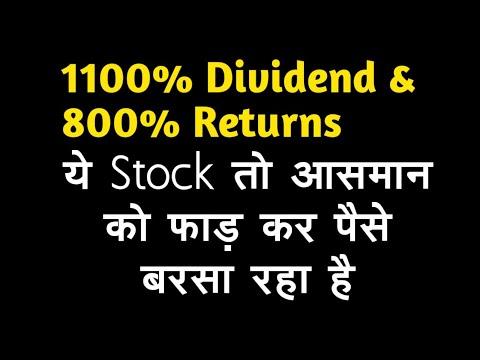 800% Returns & 1100% Dividend - ये Stock तो आसमान को फाड़ कर पैसे बरसा रहा है - Britannia Industries