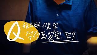 전립선비대증, 유로리프트 치료후기 - 21.06.25