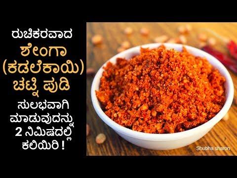 peanut chutney powder recipe kannada | ಶೇಂಗಾ ಚಟ್ನಿ ಪುಡಿ | shenga chutney powder | sharon's adugegalu