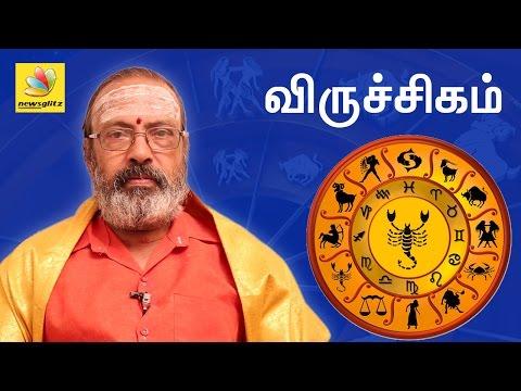 Viruchika Rasi Guru Peyarchi Palangal 2016 to 2017 | Tamil