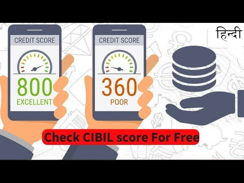 How to know cibil score / कैसे जाने अपना सिविल स्कोर