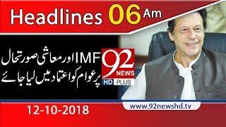 News Headlines | 6:00 AM | 12 Oct 2018 | 92NewsHD