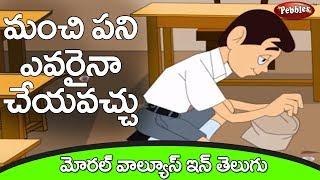 Murali - Moral Values Stories in Telugu - Telugu Stories for kids