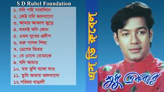 Shudhu Akbar || S D Rubel || Bangla Full Audio Album || SDRF