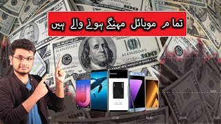 Mobiles Prices are going to Increase Soon | Dollar Rates :(