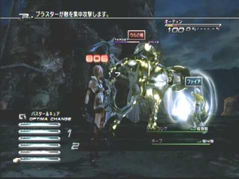 Final Fantasy XIII - Eidolon Odin / 召喚獣 オーディン