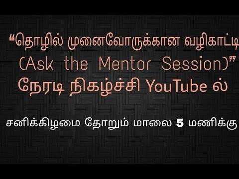 Tamil Entrepreneurs