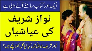 Nawaz Shareef Scandal & Love stories with Tahera Syed and others
