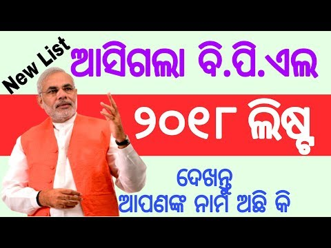 How To Check Your Name BPL List 2018 In Odisha || Odisha Communication || Odia Latest News Today