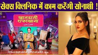 Sonakshi Sinha to play Baby bedi in her next film Khandaani Shafakhana | FilmiBeat