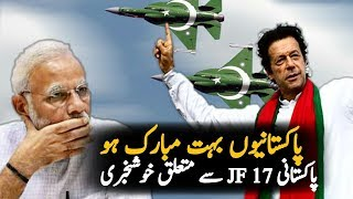 Big News For Pakistan || Pakistan successfully tested the first flight of JF17 Thunder Block 3