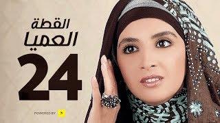 مسلسل القطة العميا - الحلقة 24 الرابعة والعشرون - بطولة حنان ترك | ElKotta El3amya Series - Ep 24