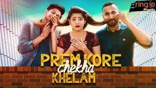 Prem Kore Chekha Khelam ?   Tawhid Afridi   Jahan Asif   Bangla Super Funny Video