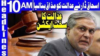 Ishaq Dar Ridiculed The Judiciary - Headlines 10AM - 29 November 2017 | Dunya News