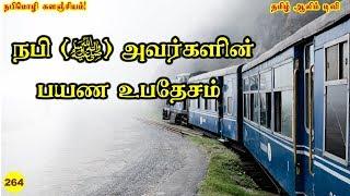 நபி (ﷺ) அவர்களின் பயண உபதேசம் | நபிமொழி | Tamil Aalim Tv | Tamil Bayan