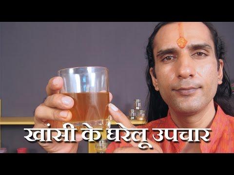 Cough Treatment Health Tips in Hindi - खांसी के घरेलू नुस्खे - Cough Remedies by Sachin Goyal
