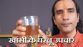 Natural Cough Remedies in Hindi Health Video 10