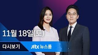 2017년 11월 18일 (토) 뉴스룸 다시보기 - 박 전 대통령 상납까지