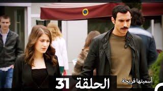 Asmeituha Fariha   اسميتها فريحة الحلقة 31