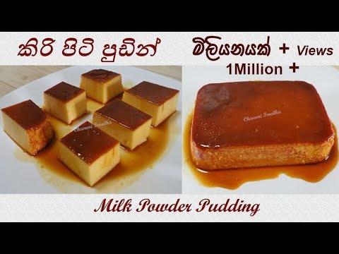 Milk Powder Pudding කිරි පිටි පුඩිම - Episode 79