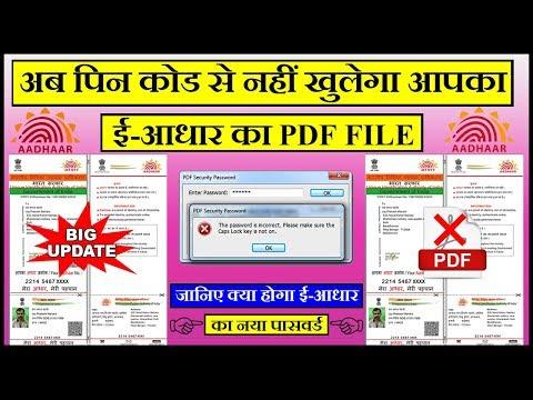 अब E-AADHAR के PDF नहीं खुलेंगे आपके PIN CODE से | UIDAI NEW UPDATE 2017