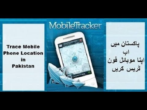 how to trace mobile number current location in pakistan in urdu