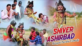 #বাংলা নাটক ২০১৮ সিভের আশীর্বাদ । #বাংলা কমেডি । সপোন হুজুরী । #পুরুলিয়া কমেডি ভিডিও