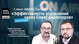 Сергей Елисеев Эффективность через Совет Директоров Бизнес завтрак Романа Дусенко