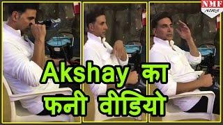 Akshay Kumar का ये Funny Video देखकर आप नहीं रोक पाएंगे अपनी हंसी