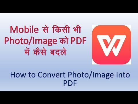 How to Convert Photo/Image into PDF from WPS Office