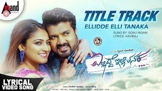Ellidde illi Tanaka Title Track | Srujan Lokesh | Hariprriya | Sonu Nigam | Arjun Janya| Thejasvi