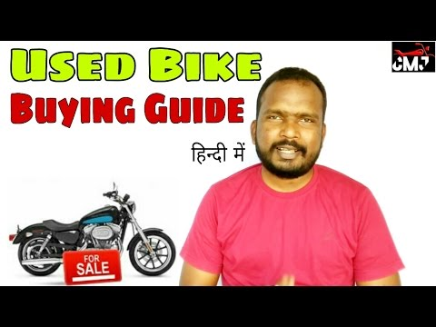 Used Motorcycle buying Guide. [Hindi]