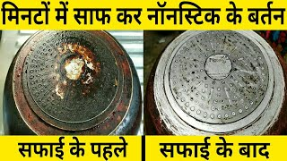 How to Clean Nonstick Pan Bottom Kitchen Tricks Kitchen Tips Kitchen Tips &Tricks *cwr