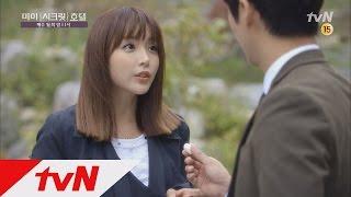 마이 시크릿 호텔 -  Ep.08 : 다시 마주친 우결부부 남궁민(?)과 홍진영