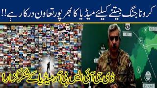 DG ISPR Major General Babar Iftikhar Thanks Media For Positive Reporting