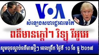 VOA Khmer News Today,VOA Khmer Radio,ពត៌មានថ្មីៗ ពេលព្រឹក ថៃ្ងទី 10 ខែ ធ្នូ ២០១៧,By Neary khmer