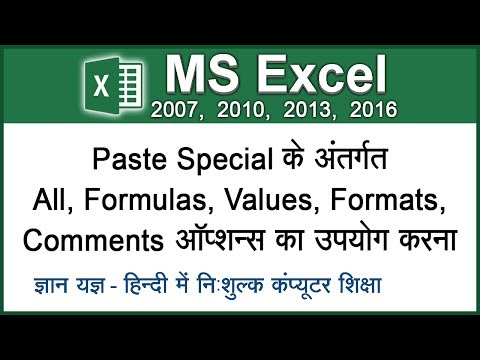 Using Paste Special To Copy Format, Formula, Values & its Shortcut Key In Excel In Hindi – Lesson 27